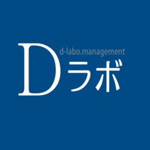 Dラボ運営事務局