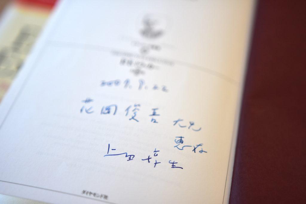 「経営者の条件」本の上田惇生先生のサイン