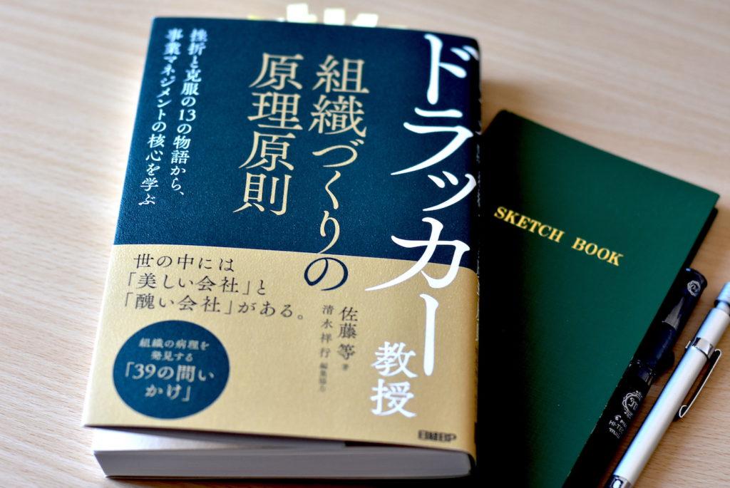 ドラッカー教授組織づくりの原理原則の本