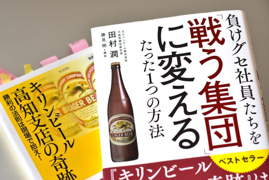 田村さんの著書『負けグセ社員たちを「戦う集団」に変えるたった1つの方法』